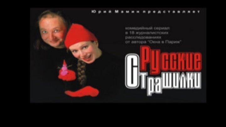 Русские страшилки Серия 1 из 18 комедия триллер