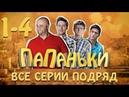 Папаньки все серии подряд сборник 1 4 серии HD