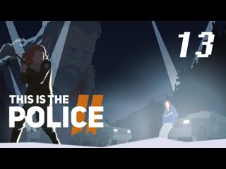 This Is the Police 2 #13 Первое прохождение