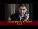 Евгений Шабаев Озерные вне закона. Часть 1 № 2118