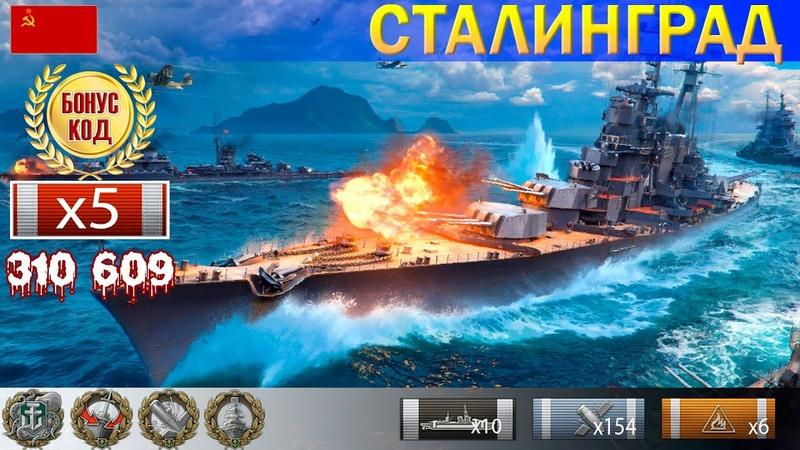 ✔ Полный вперед Крейсер Сталинград X уровень СССР WoWS World of WarShips REPLAYS