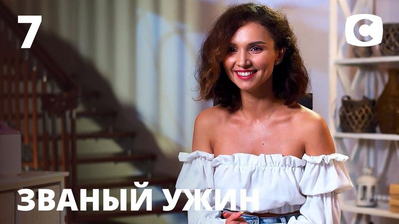 Скандалы эпатаж и дикие танцы Званый ужин Выпуск 7 от 05 09 2020