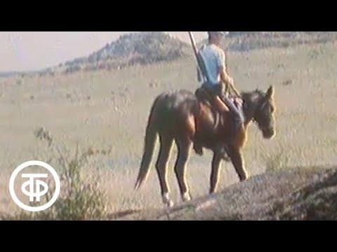 Клуб путешественников По заповедным местам Донбасса 1986
