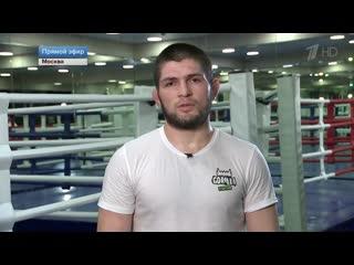 Хабиб Нурмагомедов, в выпуске программы Время Первого канала.