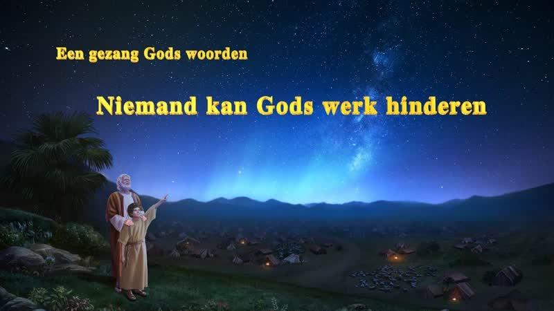 Gezang Gods woorden 'Niemand kan Gods werk hinderen Officiële muziek video