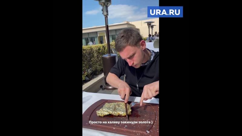 Блогер Литвин съел золотой стейк за 30 тысяч рублей