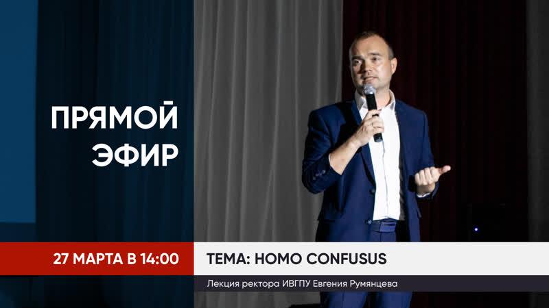 Homo Confusus Прямой эфир с Евгением Румянцевым