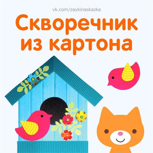 СКВОРЕЧНИК ИЗ КАРТОНА Поделка для детей. Автор Надежда Помелова. Белка