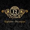 Караоке - ресторан 12 Стульев