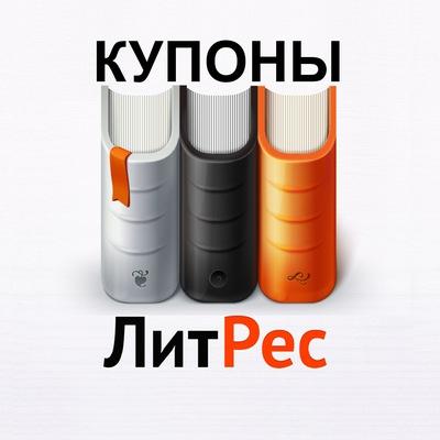 ЛитРес: купоны и промокоды на бесплатные книги | ВКонтакте