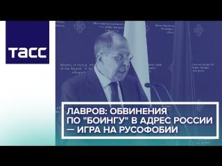 Лавров- обвинения по 'Боингу' в адрес России  игра на русофобии