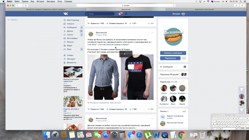 Любую футболку или рубашку из ассортимента магазина  22.1