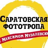 Логотип Экскурсии и туры из Саратова - по России и миру