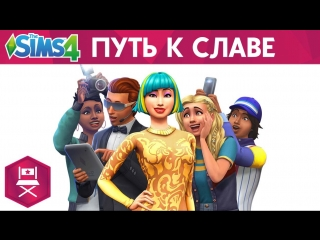 Официальный трейлер The Sims 4 Путь к славе