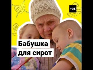 88-летняя бабушка вяжет для сирот в детском доме