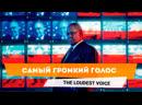 Самый громкий голос The Loudest Voice — русский трейлер сериала 2019
