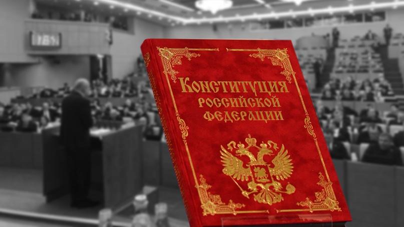 Дума принимает президентские поправки в Конституцию, патриоты предлагают важные дополнения, изображение №1