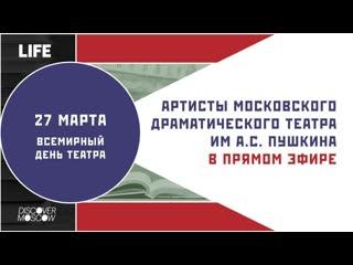Артисты театра имени А.С. Пушкина в прямом эфире
