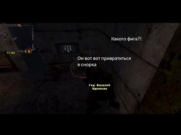 Проникаем под купол Сталкер F M часть 10 прохождения мод на S T A L K E R Тень Чернобыля