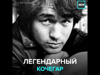 Жизнь легенды русского рока Виктора Цоя  Москва 24