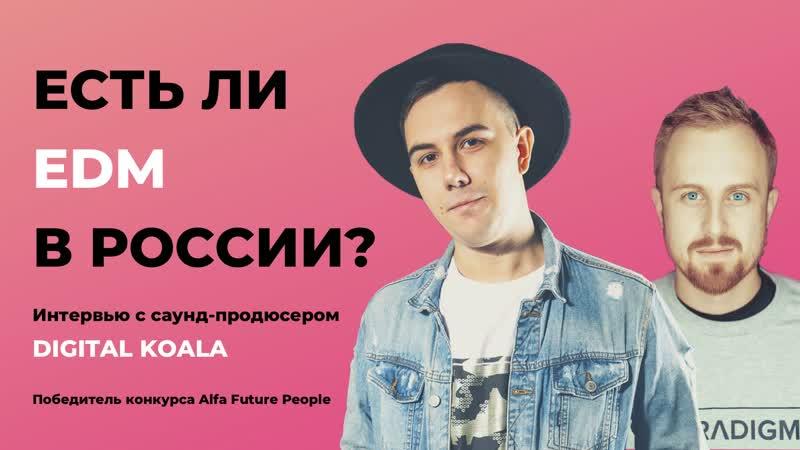 ЕСТЬ ЛИ EDM В РОССИИ....Победитель конкурса Alfa Future People: DIGITAL KOALA