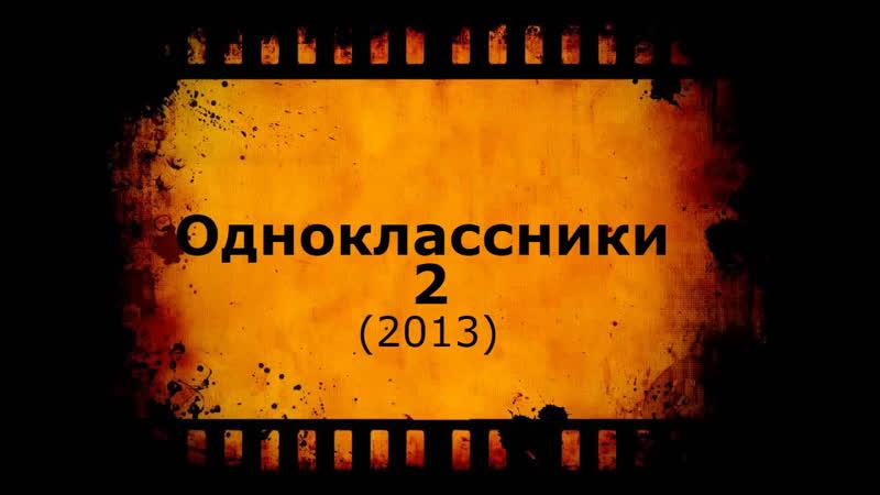 Кино АLive 1352. G r o w n.U p s2=10 MaximuM
