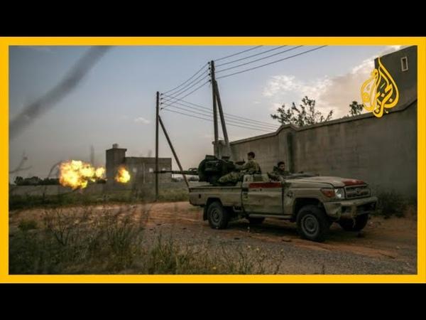 🇱🇾 ليبيا الوفاق حققنا تقدما مهما جنوبي طرابلس