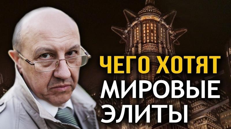 Что в реальности сейчас происходит в РФ и мире. Андрей Фурсов (20.05.2020)