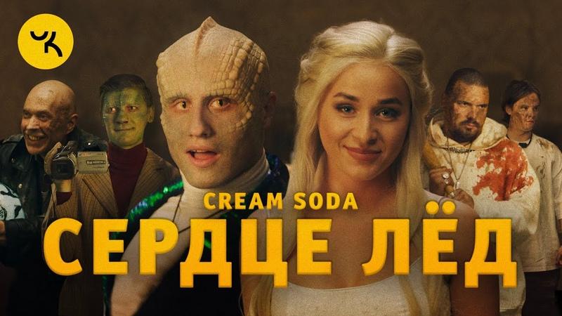 Cream Soda Сердце Лёд премьера клипа 2020