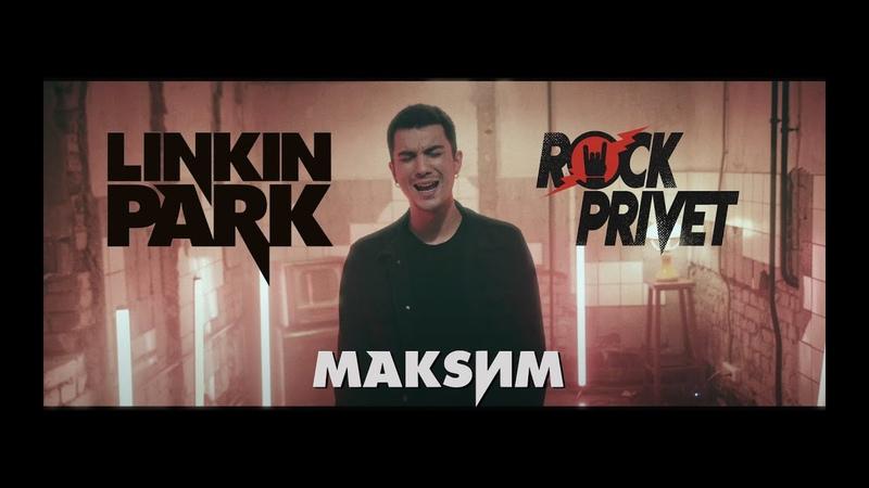 Максим Linkin Park - Отпускаю (Cover by ROCK PRIVET )