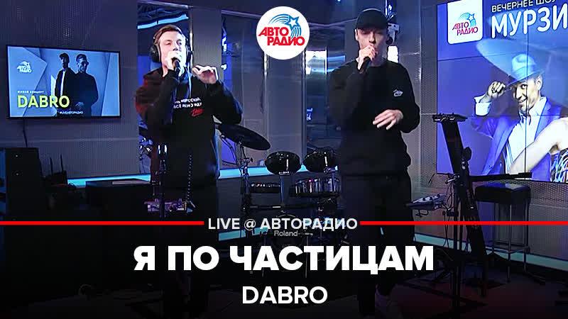 🅰️ @Группа Dabro Дабро Я По Частицам LIVE @ Авторадио