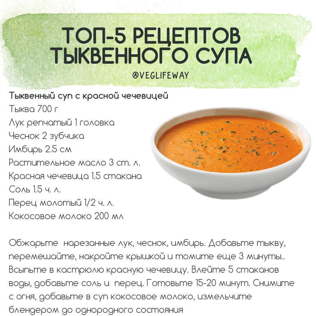 Подборка супов из тыквы