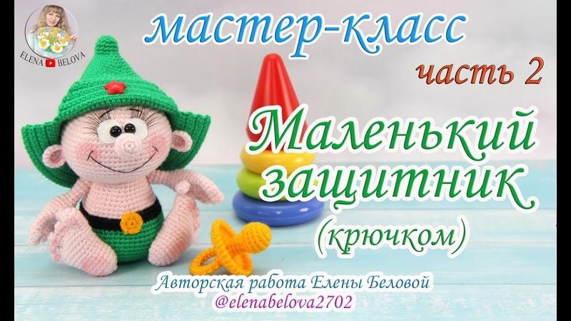 Мастер класс Маленький защитник 2 часть автор Елена Белова