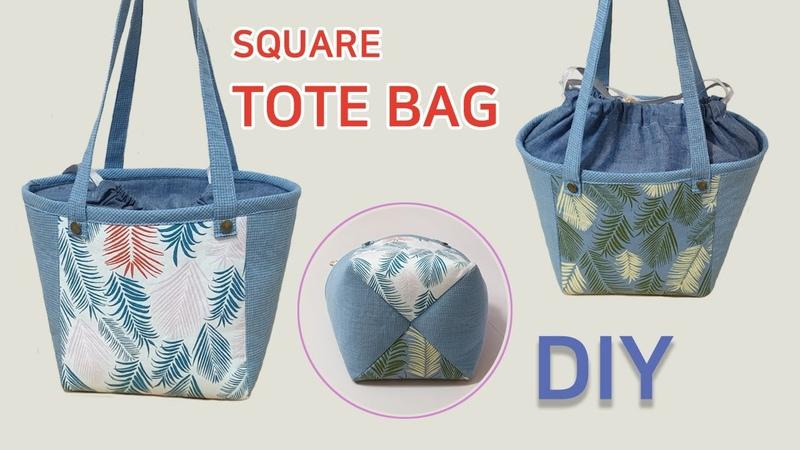DIY Square tote bag A Square Bag 사각 토트백만들기 덮개가 있는 귀여운 토트백 쉬운 바느질