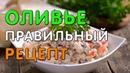 Салат Оливье Действительно Вкусный Рецепт Проверьте Сами