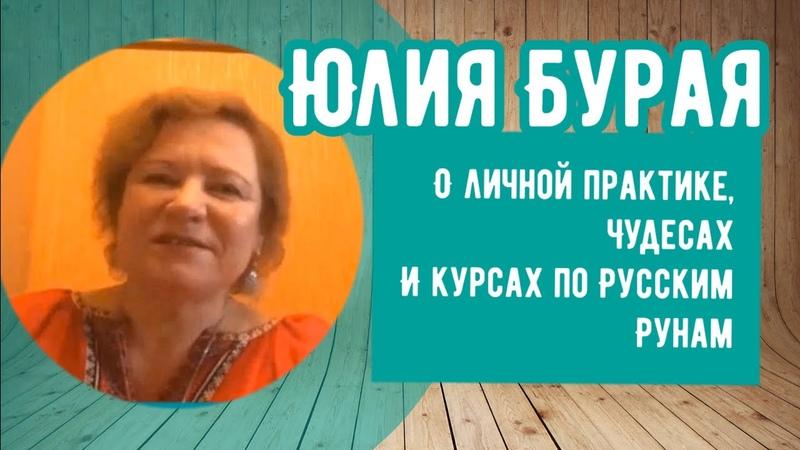 Юлия Бурая - о практике, чудесах и курсе по русским рунам