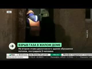 Три человека пострадали из-за хлопка газа в жилом доме в Уфе