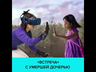 Мать встретилась с умершей дочерью в виртуальной реальности  Москва 24