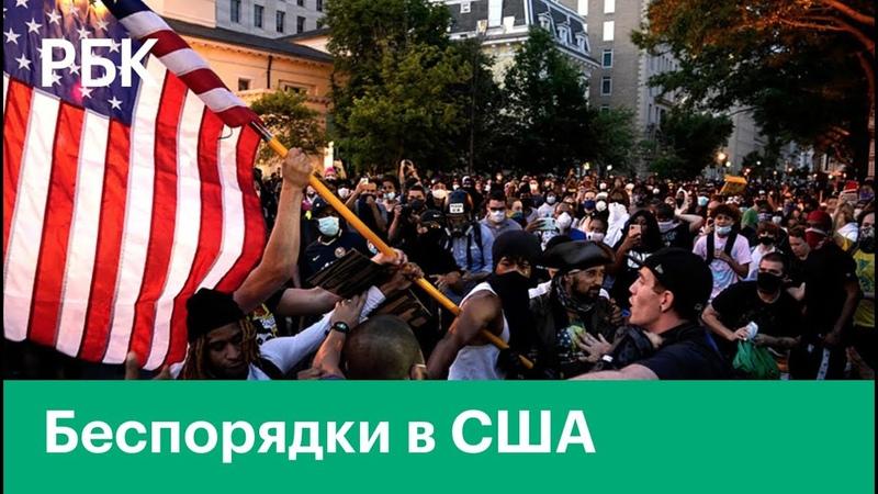 Протесты в США Есть ли угроза гражданской войны в Америке Кадры с места событий
