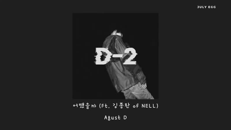 Agust D – 어땠을까 (Dear my friend) (Ft. 김종완 of NELL).mp4