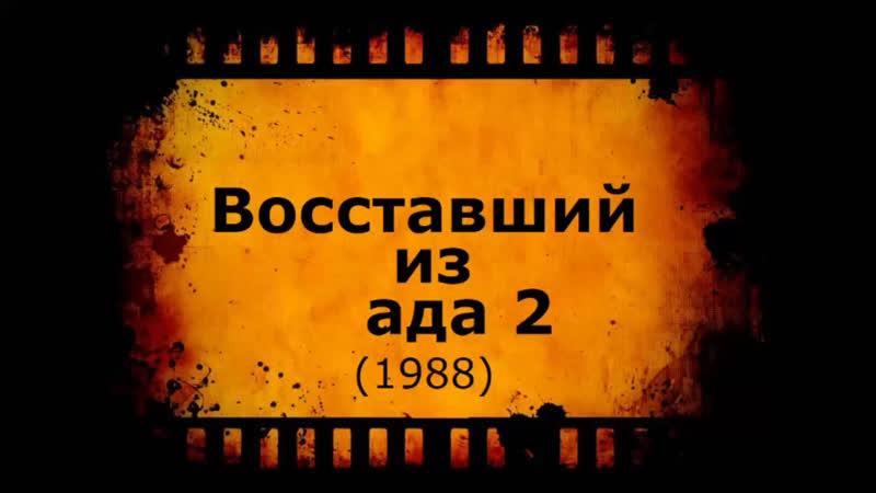 Кино АLive 1673. V o s s t a v s h i j.i z.a d a=88 MaximuM