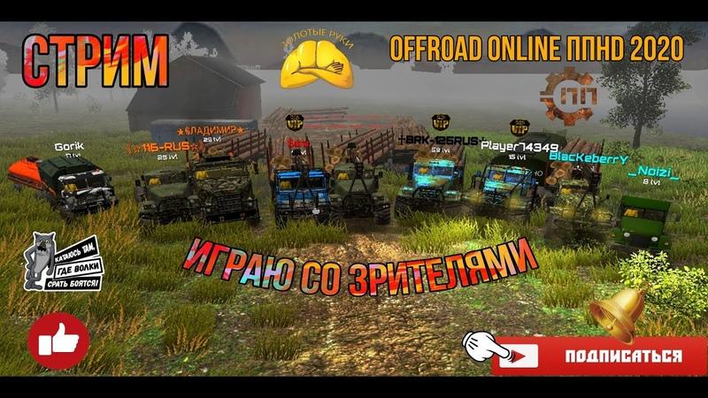 Offroad online ППHD (Пониженная передача HD 2020 ) Стрим ! катаю со зрителями