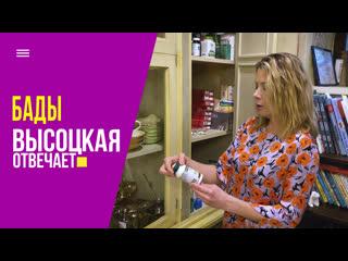 Заботимся о здоровье и красоте! Про витамины и БАДы   Высоцкая отвечает (18+)