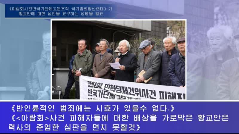 《반인륜적인 범죄에는 시효가 있을수 없다》 남조선시민사회단체가 주장 외 1건