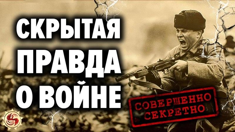 РАЗОБЛАЧЕНИЕ ГЛАВНЫХ МИФОВ О ВОВ 🔥 ВСЯ ПРАВДА О ПРОТИВОСТОЯНИИ СССР И НАЦИСТСКОЙ ГЕРМАНИИ