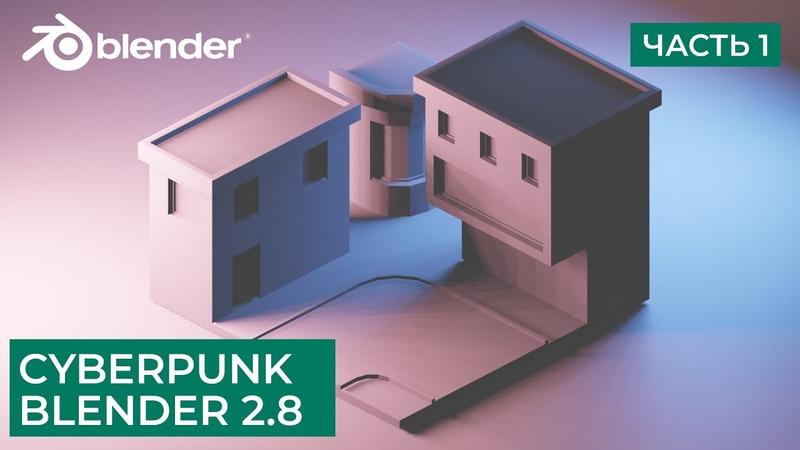 Киберпанк Low Poly в Blender 2 8 Моделирование Cyberpunk Часть 1 Уроки на русском