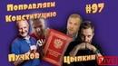 ИЗОЛЕНТА live 97 Дмитрий Гоблин Пучков и Александр Цыпкин. Про поправки в Конституцию