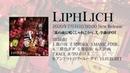 LIPHLICH「萬の夜に鳴くしゃれこうべ 弐」全曲SPOT