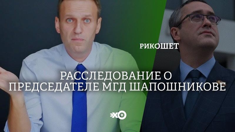 Рикошет @Алексей Навальный Расследование о председателе МГД Шапошникове 02.06.20