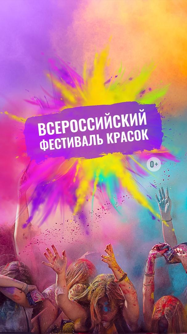 Афиша Омск Всероссийский фестиваль красок Омск